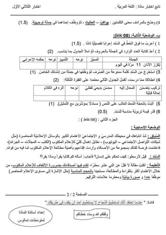 اختبارات الفصل الأول في مادة اللغة العربية للسنة الرابعة متوسط مع الحل - الموضوع 02