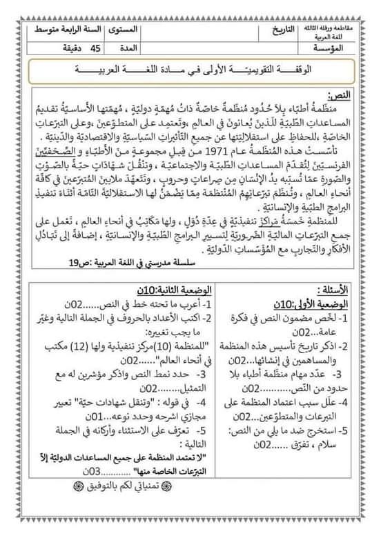 اختبارات الفصل الأول في مادة اللغة العربية للسنة الرابعة متوسط مع الحل - الموضوع 03