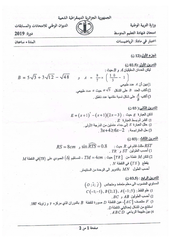 اختبار شهادة التعليم المتوسط Bem 2019 في مادة الرياضيات مع الحل النموذجي