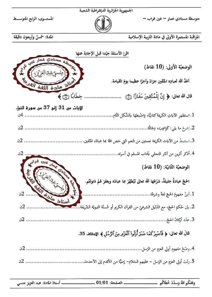 اختبارات الفصل الأول في مادة التربية الإسلامية السنة الرابعة متوسط - الموضوع 05