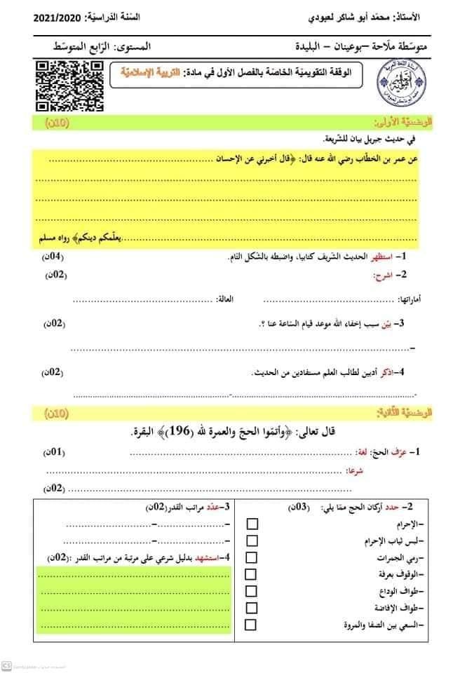 اختبارات الفصل الأول في مادة التربية الإسلامية السنة الرابعة متوسط - الموضوع 06
