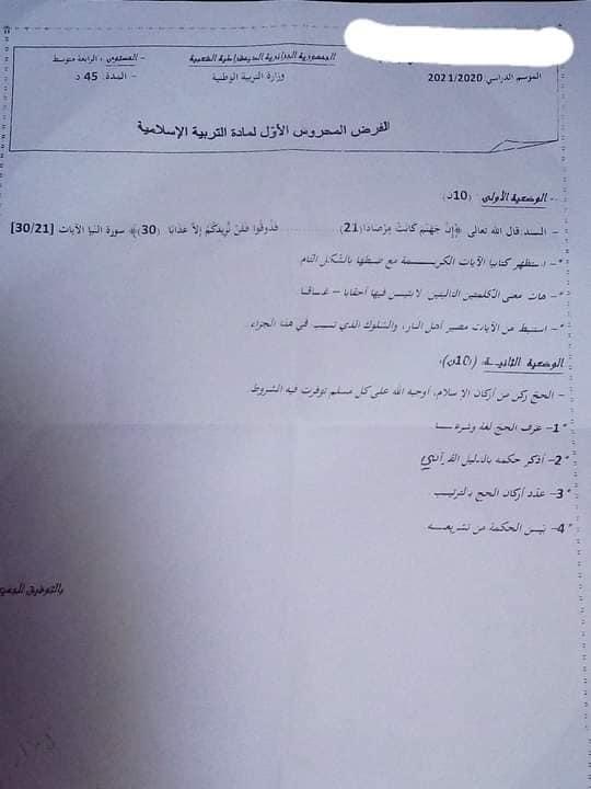 اختبارات الفصل الأول في مادة التربية الإسلامية السنة الرابعة متوسط - الموضوع 08