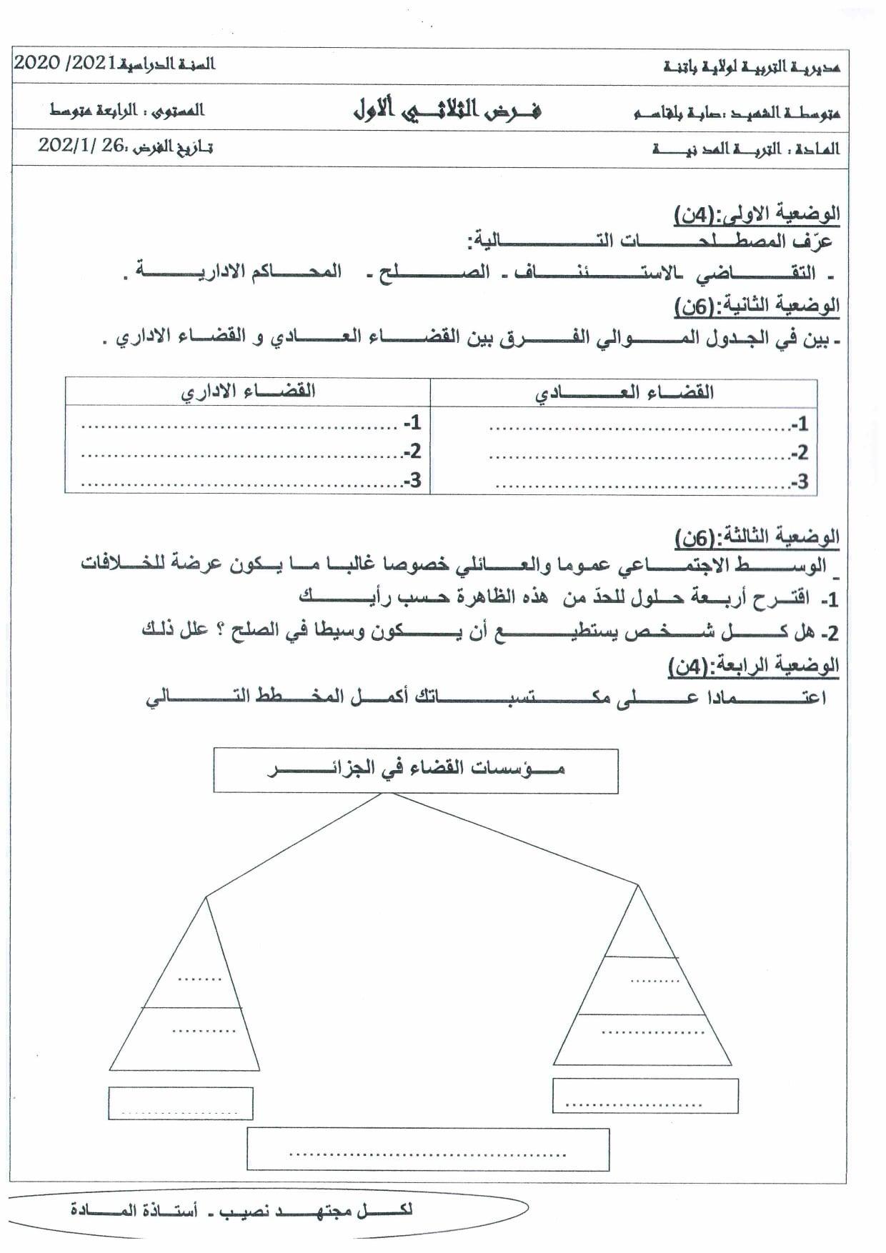 اختبارات الفصل الأول في مادة التربية المدنية السنة الرابعة متوسط مع الحل - الموضوع 03