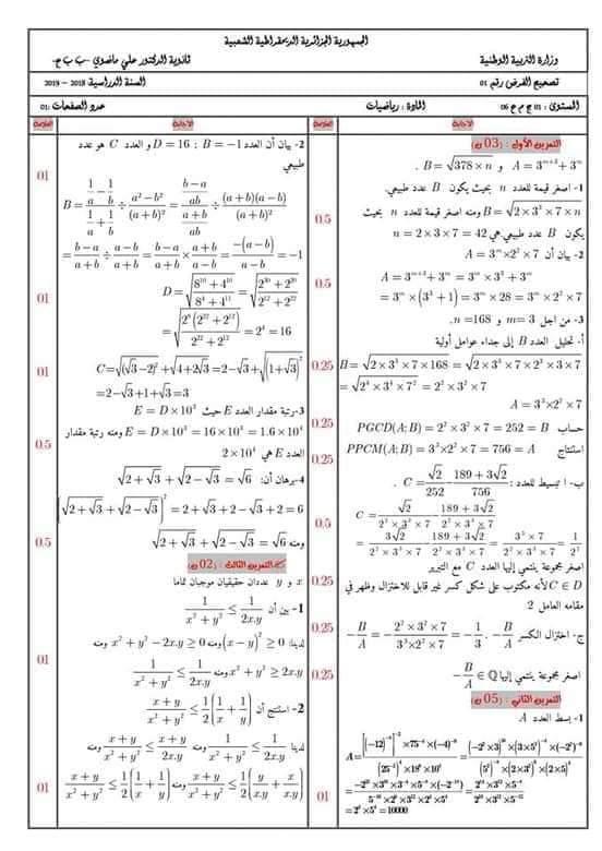 اختبارات الفصل الأول في مادة الرياضيات السنة الأولى ثانوي علمي مع الحل - الموضوع 01