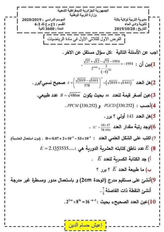 اختبارات الفصل الأول في مادة الرياضيات السنة الأولى ثانوي علمي مع الحل - الموضوع 04
