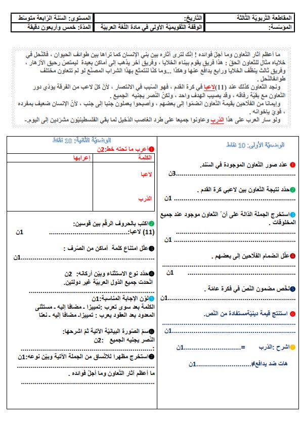 اختبارات الفصل الأول في مادة اللغة العربية للسنة الرابعة متوسط - الموضوع 07