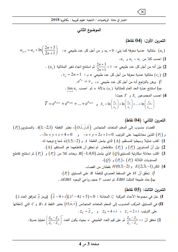 موضوع شهادة البكالوريا في مادة الرياضيات شعبة العلوم التجريبية دورة 2018