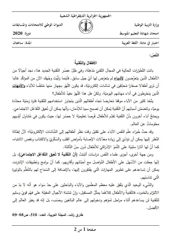 اختبار شهادة التعليم المتوسط Bem 2020 في مادة اللغة العربية مع الحل النموذجي