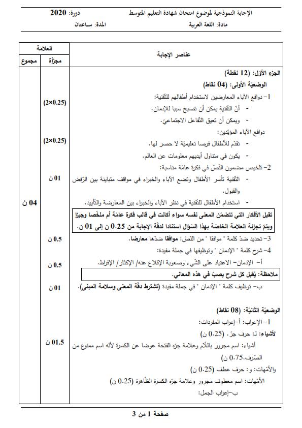 الحل النموذجي لاختبار شهادة التعليم المتوسط Bem 2020 في اللغة العربية