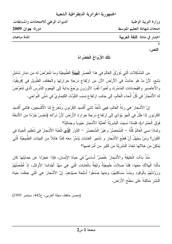 اختبار شهادة التعليم المتوسط Bem 2009 في مادة اللغة العربية مع الحل النموذجي