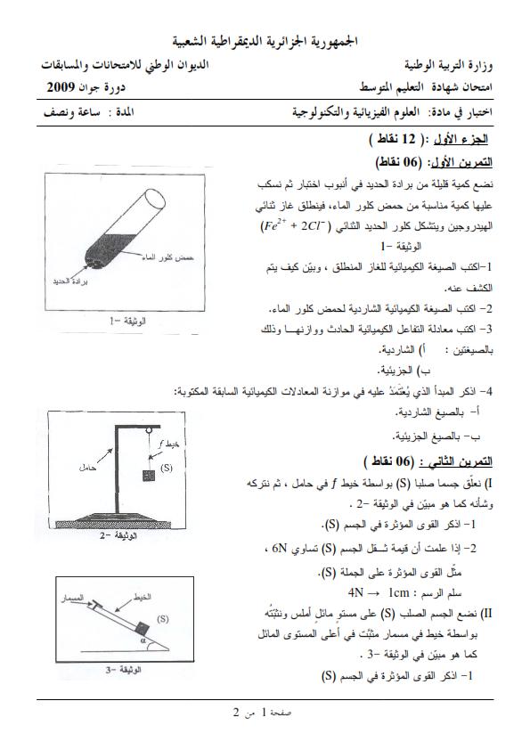 اختبار شهادة التعليم المتوسط Bem 2009 في العلوم الفيزيائية مع الحل النموذجي