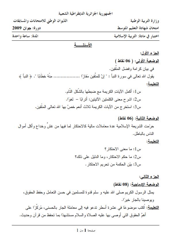 اختبار شهادة التعليم المتوسط Bem 2009 في التربية الإسلامية مع الحل النموذجي