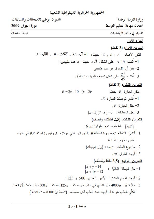 اختبار شهادة التعليم المتوسط Bem 2009 في مادة الرياضيات مع الحل النموذجي