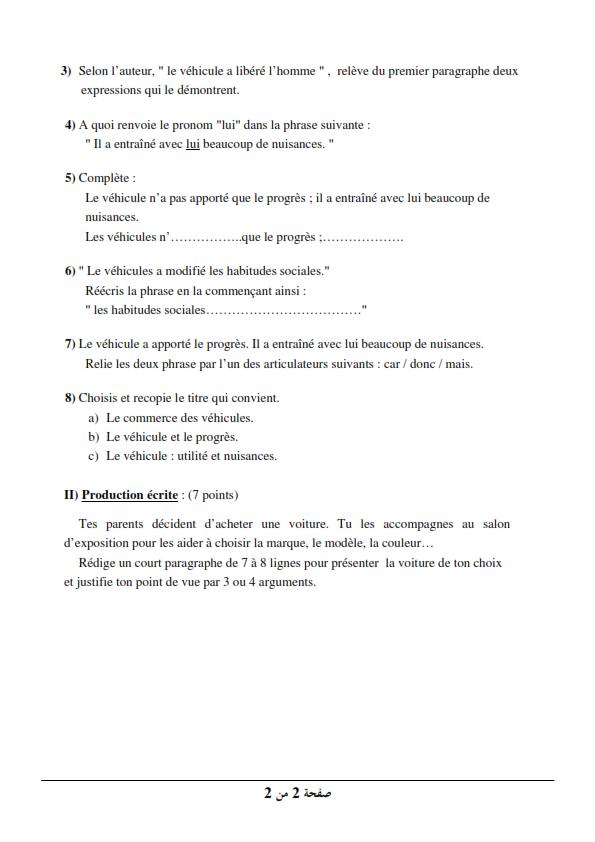 اختبار شهادة التعليم المتوسط Bem 2009 في مادة اللغة الفرنسية مع الحل النموذجي
