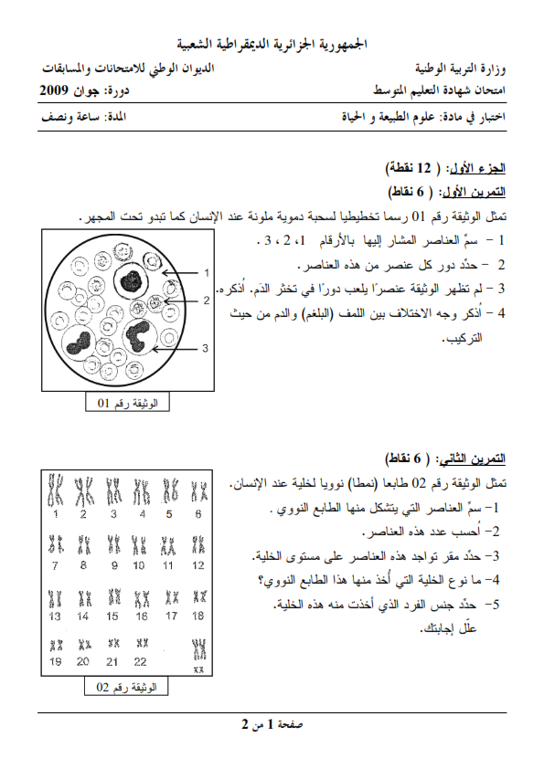 اختبار شهادة التعليم المتوسط Bem 2009 في العلوم الطبيعية مع الحل النموذجي