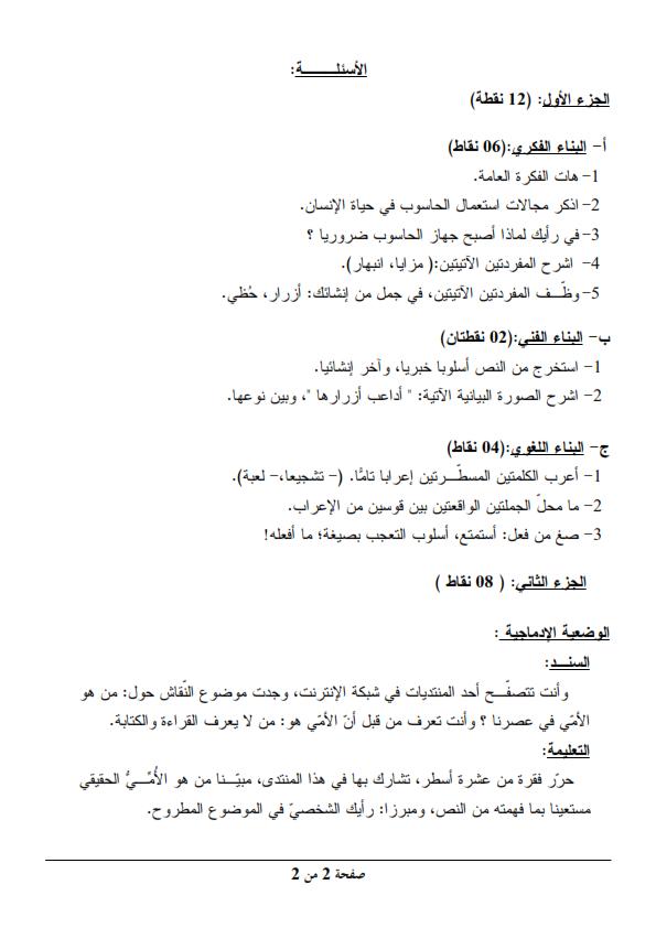 اختبار شهادة التعليم المتوسط Bem 2010 في مادة اللغة العربية مع الحل النموذجي