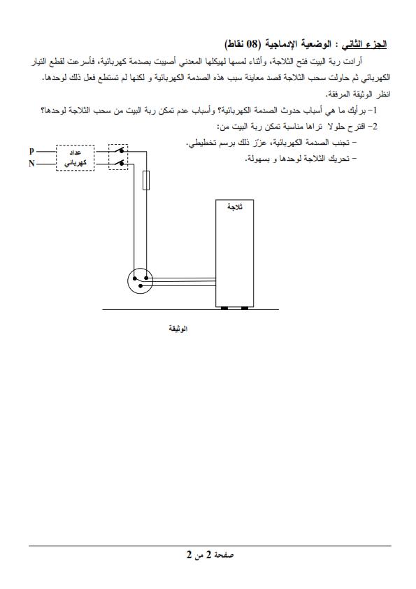 اختبار شهادة التعليم المتوسط Bem 2010 في العلوم الفيزيائية مع الحل النموذجي