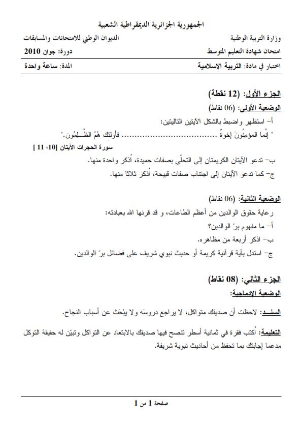 اختبار شهادة التعليم المتوسط Bem 2010 في التربية الإسلامية مع الحل النموذجي