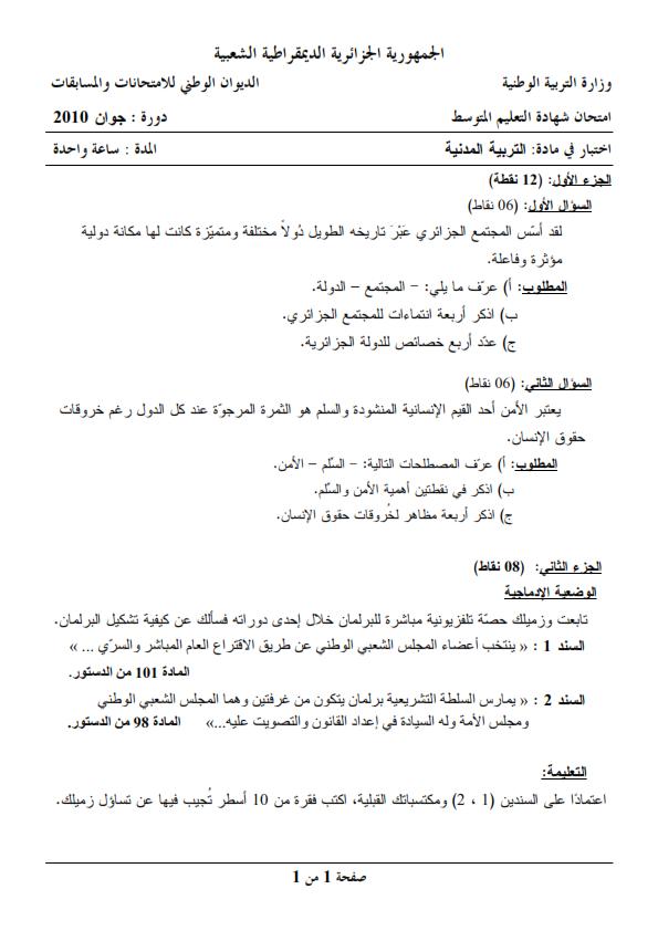 اختبار شهادة التعليم المتوسط Bem 2010 في التربية المدنية مع الحل النموذجي