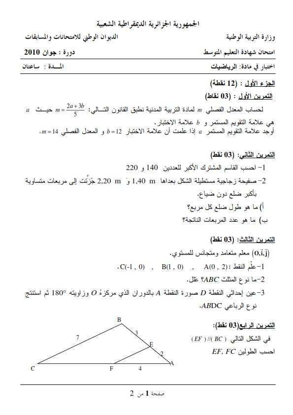اختبار شهادة التعليم المتوسط Bem 2010 في مادة الرياضيات مع الحل النموذجي