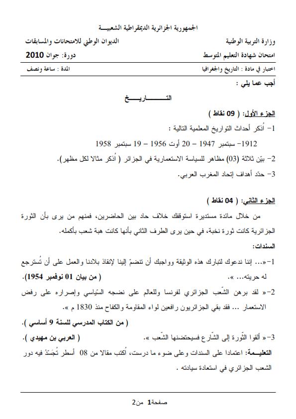 اختبار شهادة التعليم المتوسط Bem 2010 في التاريخ والجغرافيا مع الحل النموذجي