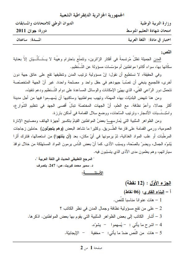 اختبار شهادة التعليم المتوسط Bem 2011 في مادة اللغة العربية مع الحل النموذجي