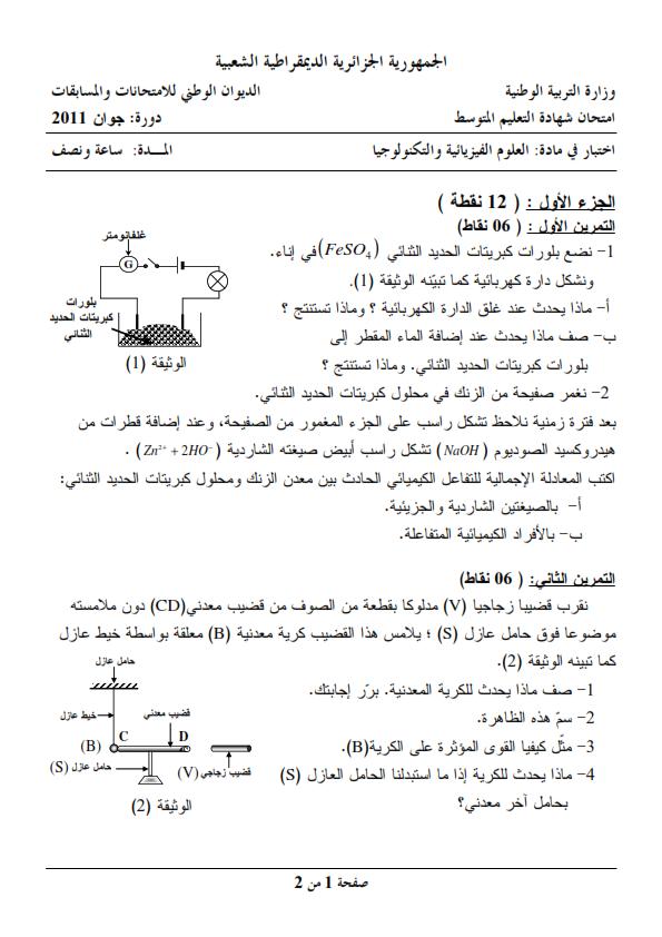اختبار شهادة التعليم المتوسط Bem 2011 في العلوم الفيزيائية مع الحل النموذجي