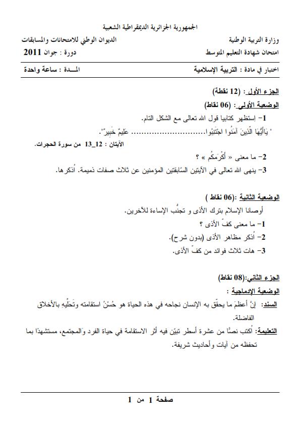 اختبار شهادة التعليم المتوسط Bem 2011 في التربية الإسلامية مع الحل النموذجي