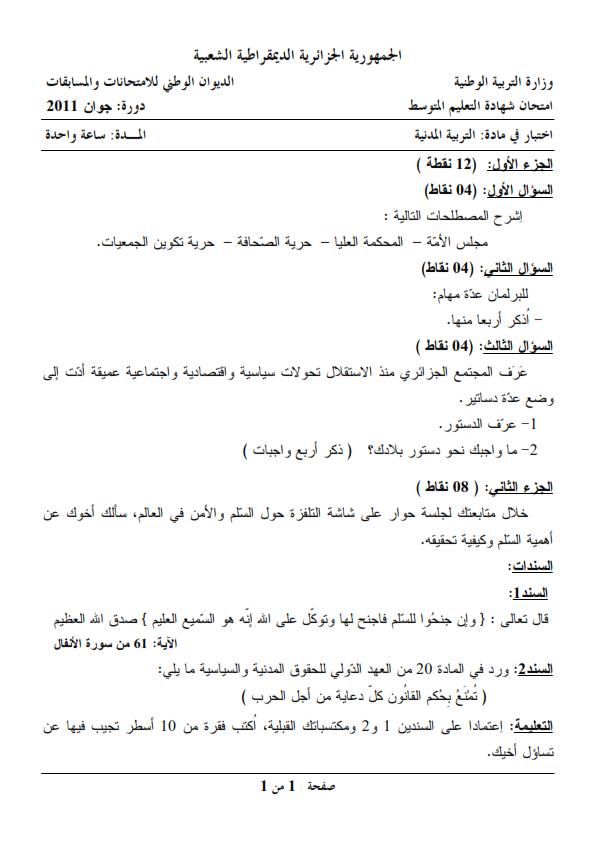اختبار شهادة التعليم المتوسط Bem 2011 في التربية المدنية مع الحل النموذجي
