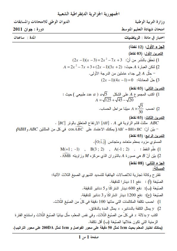 اختبار شهادة التعليم المتوسط Bem 2011 في مادة الرياضيات مع الحل النموذجي