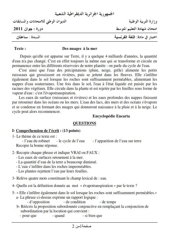 اختبار شهادة التعليم المتوسط Bem 2011 في مادة اللغة الفرنسية مع الحل النموذجي