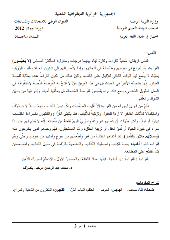 اختبار شهادة التعليم المتوسط Bem 2012 في مادة اللغة العربية مع الحل النموذجي