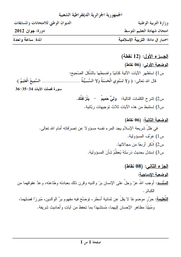 اختبار شهادة التعليم المتوسط Bem 2012 في التربية الإسلامية مع الحل النموذجي