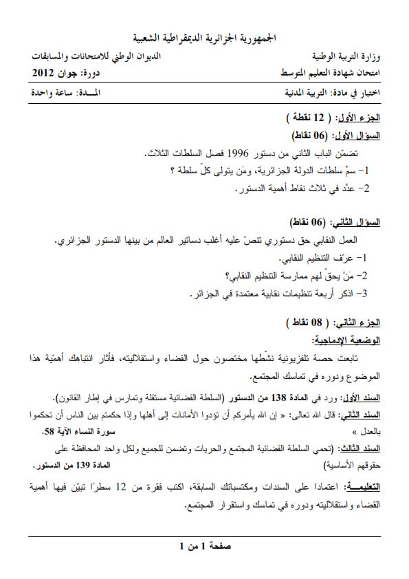 اختبار شهادة التعليم المتوسط Bem 2012 في التربية المدنية مع الحل النموذجي
