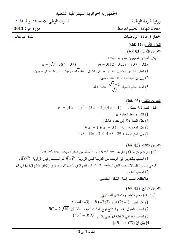 اختبار شهادة التعليم المتوسط Bem 2012 في مادة الرياضيات مع الحل النموذجي