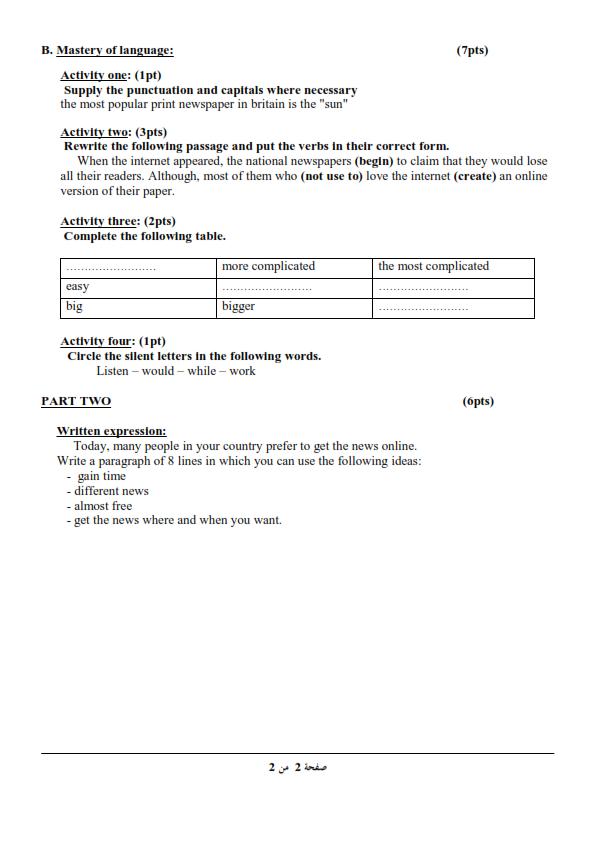 اختبار شهادة التعليم المتوسط Bem 2012 في مادة اللغة الإنجليزية مع الحل النموذجي