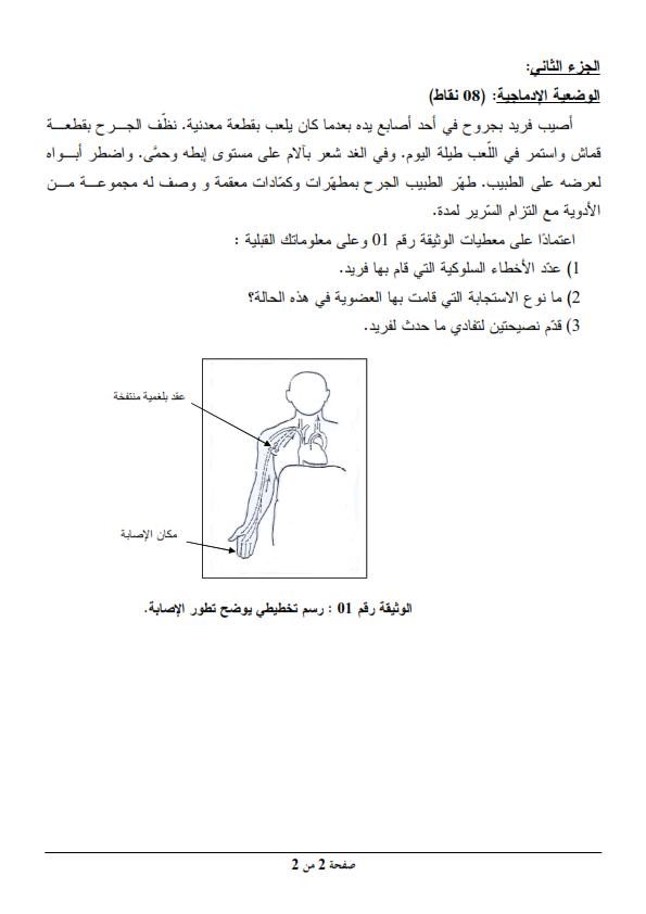 اختبار شهادة التعليم المتوسط Bem 2012 في العلوم الطبيعية مع الحل النموذجي