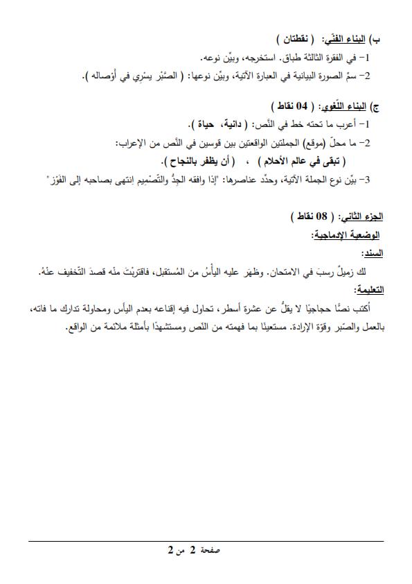 اختبار شهادة التعليم المتوسط Bem 2013 في مادة اللغة العربية مع الحل النموذجي