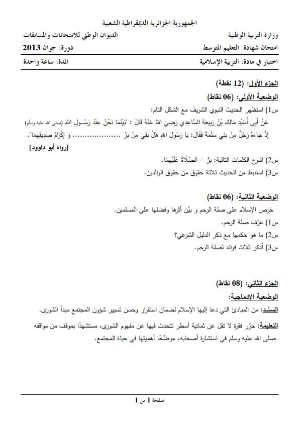 اختبار شهادة التعليم المتوسط Bem 2013 في التربية الإسلامية مع الحل النموذجي