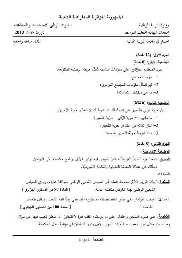 اختبار شهادة التعليم المتوسط Bem 2013 في التربية المدنية مع الحل النموذجي