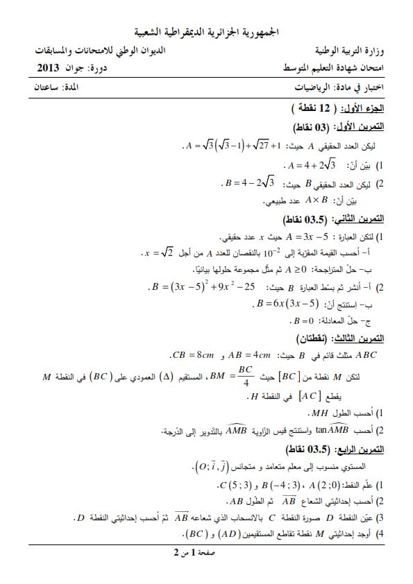 اختبار شهادة التعليم المتوسط Bem 2013 في مادة الرياضيات مع الحل النموذجي