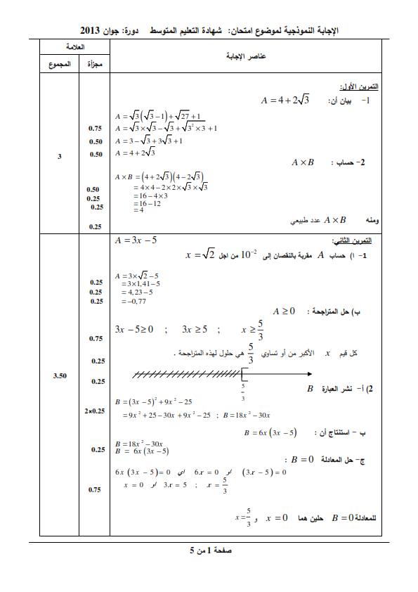 الحل النموذجي لاختبار شهادة التعليم المتوسط Bem 2013 في مادة الرياضيات