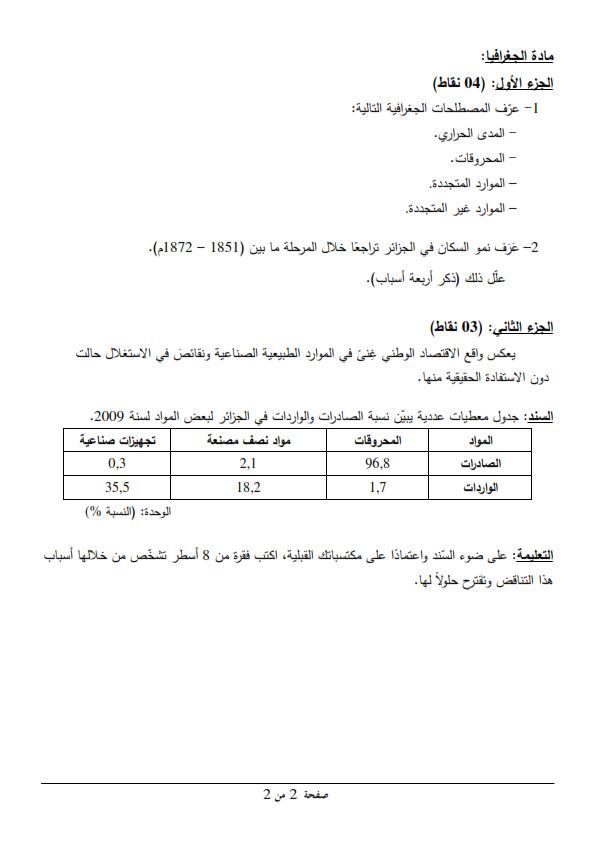 اختبار شهادة التعليم المتوسط Bem 2013 في التاريخ والجغرافيا مع الحل النموذجي