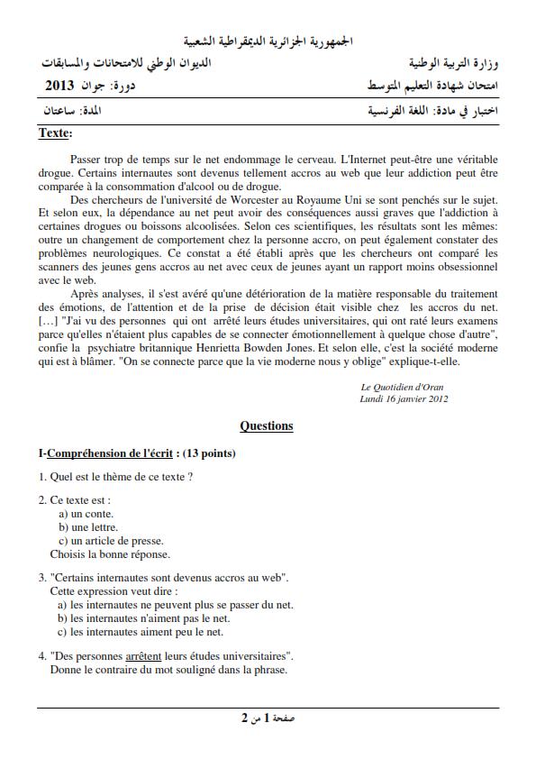 اختبار شهادة التعليم المتوسط Bem 2013 في مادة اللغة الفرنسية مع الحل النموذجي