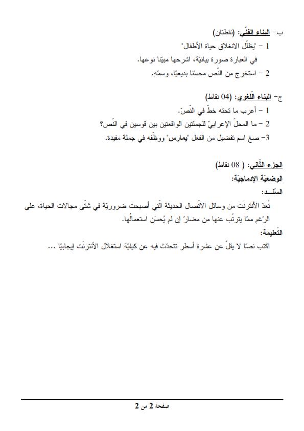 اختبار شهادة التعليم المتوسط Bem 2014 في مادة اللغة العربية مع الحل النموذجي