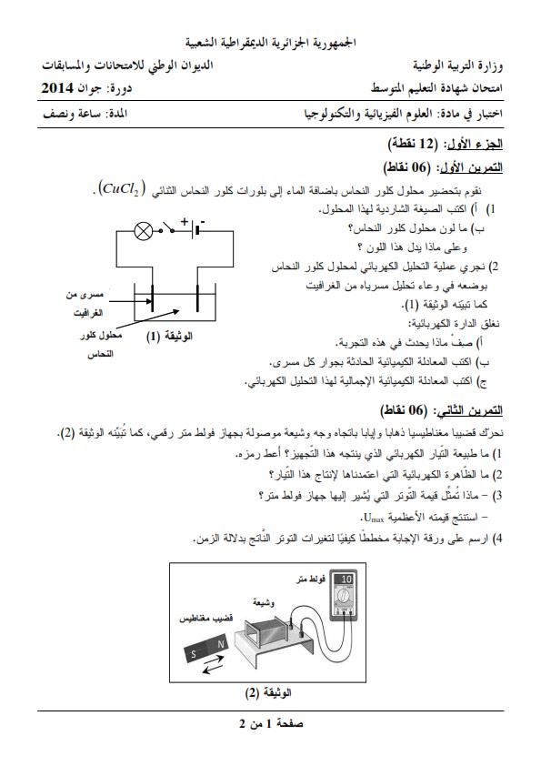 اختبار شهادة التعليم المتوسط Bem 2014 في العلوم الفيزيائية مع الحل النموذجي