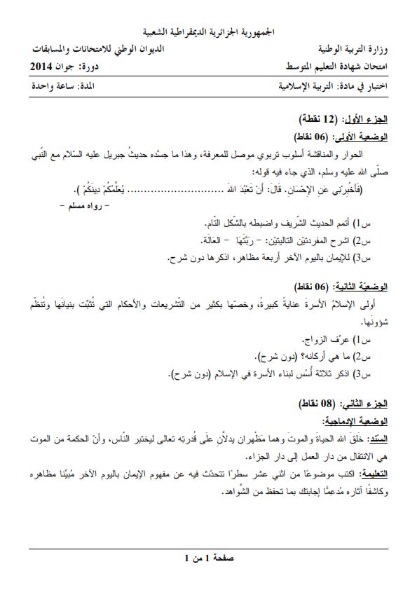 اختبار شهادة التعليم المتوسط Bem 2014 في التربية الإسلامية مع الحل النموذجي