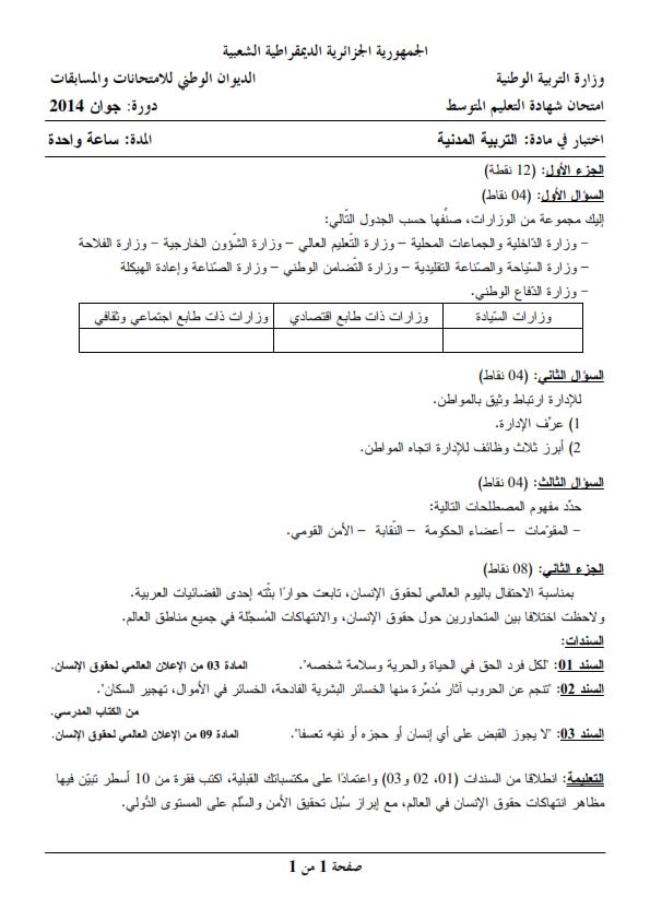 اختبار شهادة التعليم المتوسط Bem 2014 في التربية المدنية مع الحل النموذجي