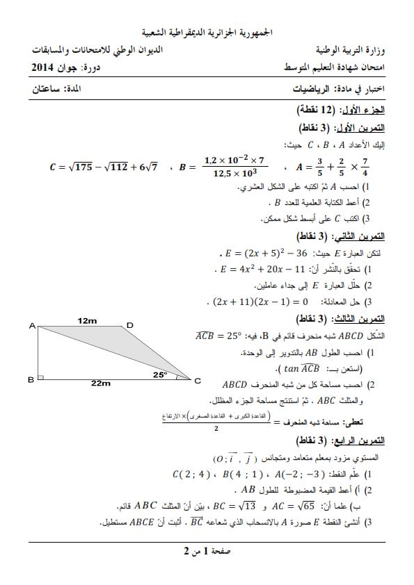 اختبار شهادة التعليم المتوسط Bem 2014 في مادة الرياضيات مع الحل النموذجي