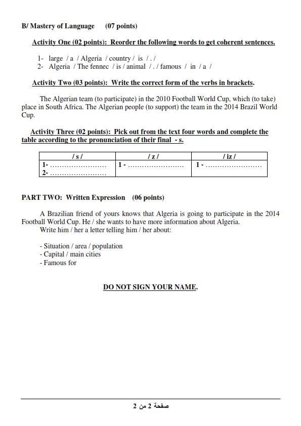 اختبار شهادة التعليم المتوسط Bem 2014 في مادة اللغة الإنجليزية مع الحل النموذجي